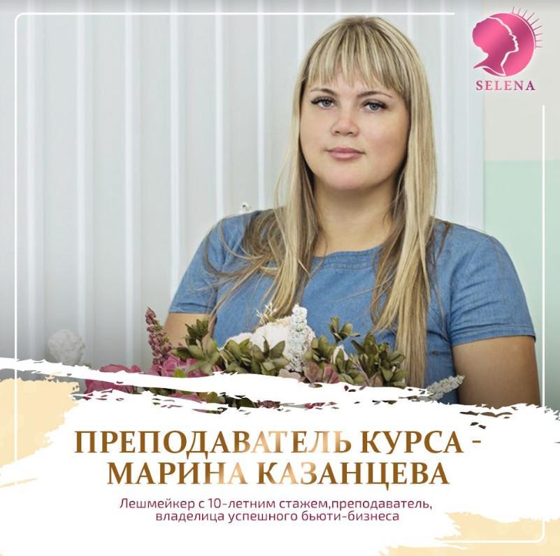 Автор курса наращивание ресниц онлайн
